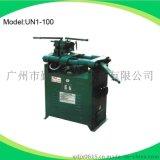 閃光對焊機UN1-100