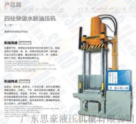 大型管件水胀成型_佛山液压机厂