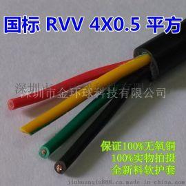 金环球厂家批发RVV4芯*0.5平方控制电缆 铜芯国标挤压PVC护套线