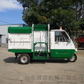 志成定制电动三轮环卫车挂桶式垃圾车垃圾中转车