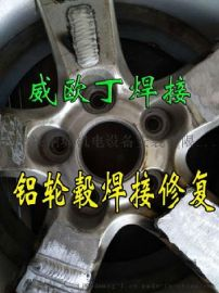 汽车铝合金轮毂焊接方法