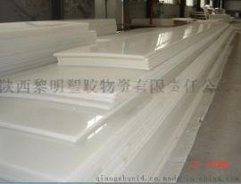 西安塑料板批发,西安PP塑料板厂家,西安聚丙烯塑料板厂家