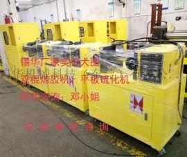 XH-406B-300液压式平板 化机、橡胶 化机