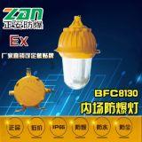 專業生產BFC8130粉塵內場防爆燈 光效高 壽命長 證件齊全