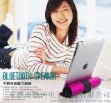 S-610手機/IPAD支架藍牙音箱