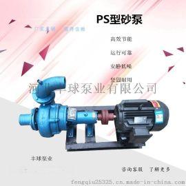 丰球泵业4PS卧式砂泵砂浆泵矿浆泵杂质泵