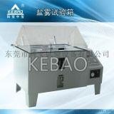 KB-Y-60鹽水噴霧試驗箱