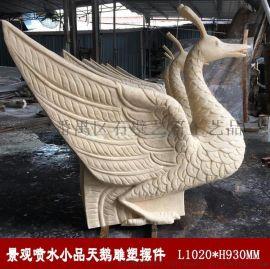 人造石现货天鹅 景观园林喷水小品 砂岩天鹅仿真雕塑