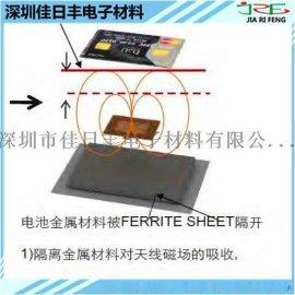 生产NFC铁氧体片 天线隔磁片 无线支付屏蔽材料 无线充充电器隔磁贴