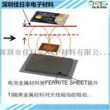 生產NFC鐵氧體片 天線隔磁片 無線支付遮罩材料 無線充充電器隔磁貼