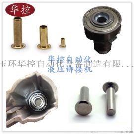 厂家**精密单柱液压铆接机 实心 空心金属铆钉机
