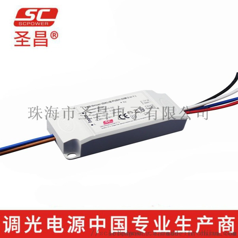 聖昌10W 12V 24V DALI信號調光LED驅動電源 100-265VAC輸入