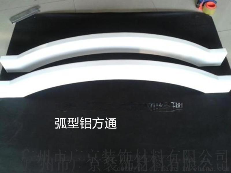 2.0厚弧形鋁方通定製-弧形、波浪侶方通