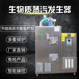 50kg生物质蒸汽发生器工业锅炉