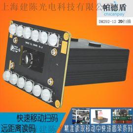 固定式扫码器 扫描仪 流水线输送带快递分拣扫描器