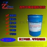 改性環氧樹脂粘鋼膠用於需高強粘接面的施工鋼板加固