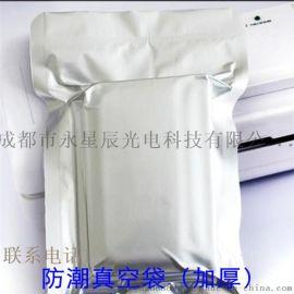 资阳厂家防静电汽车零配件铝箔真空包装袋