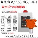 固定式臭氧探测器工业级高精度臭氧探测器