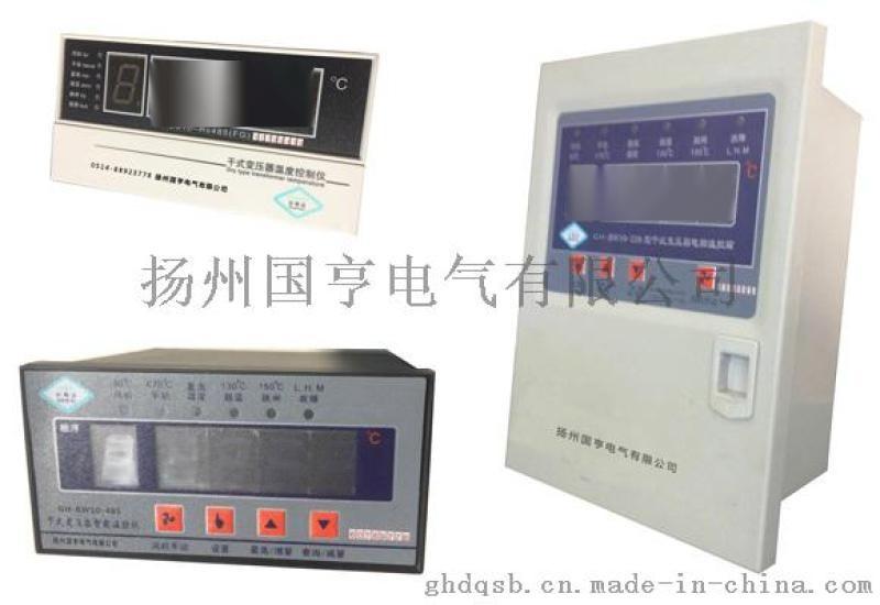 干式变压器温控仪厂家_干式变压器温控仪_功能参数