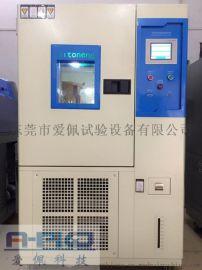 恒定温度高低温试验箱、高低温试验箱厂家