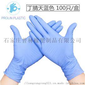 一次性丁腈手套藍色丁腈無粉無塵手套醫用一次性手套