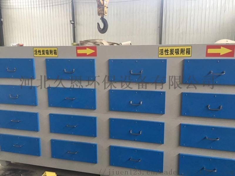 活性炭吸附箱废气吸附装置一站式搞定