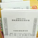 ZYNYS-D10馈电智能综合保护器价格优惠