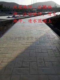 厂家直销透水地坪 透水混凝土 彩色沥青路面