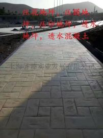 廠家直銷透水地坪 透水混凝土 彩色瀝青路面