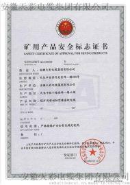 天彩煤矿用轻型橡套电缆MYQ  4*1.0