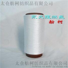阻燃丝、阻燃纱线、阻燃短纤、  耐水洗