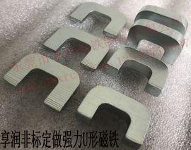 享润专业定做U形强力磁铁 异形磁铁 镀锌强磁 支持来图定做