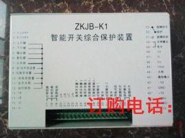 廠家直銷巨大ZKJB-K1 智慧開關綜合保護裝置 質量保證