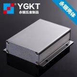 铝型材外壳 壳体铝合金仪器仪表机箱铝盒 外壳加工开孔80*23.8*90