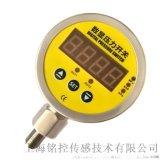 上海铭控MD-S828A智能数显压力开关4~20mA RS485输出