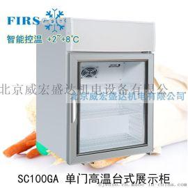 佛斯科展示柜冷藏立式冰柜商用冰箱饮料饮品保鲜柜单门冷柜陈列柜