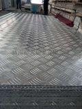 1060  3003  5052 花纹铝板、防滑铝板