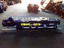 G50-1单螺杆泵|流量60立方