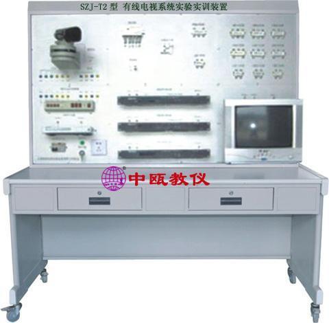 SZJ-T2型 有线电视系统实验实训装置