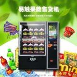 自動售菜機盒飯自動售貨機易觸科技