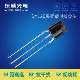 產銷 鼻樑型紅外線接收頭DY120HS 東穎光電