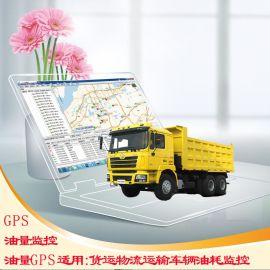GPS油耗监控车辆gps定位监控系统