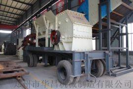 移动式石子破碎站  破碎机新产品的开发  山东厂家