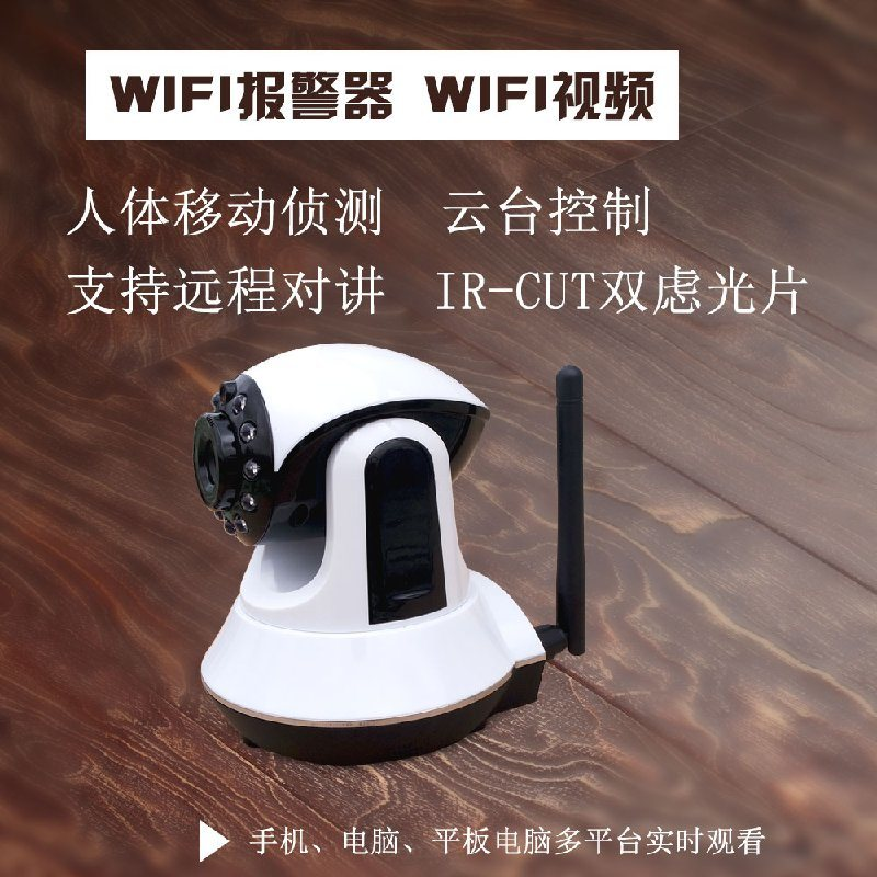 WIFI/ GPRS/3G多功能网络视频报器GSM报警器一体机