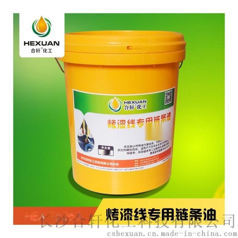 供應湖南烤漆線專用鏈條油, 湖南鏈條油品牌,廠價直銷