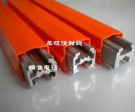 双梁行车单极铜滑线 单极200A安全滑导线 电轨