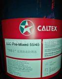 加德士55/45特级防锈防冻液,发动机防冻液