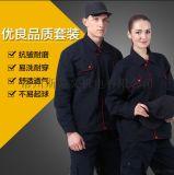 洪瑞長袖帆布勞保服套裝電焊長袖工裝制服男女同款春秋滌棉工作服