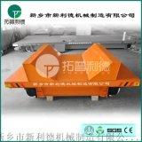 鋼包牽引車隔熱防護安全高效KPJ電動平板車