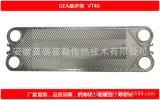 供应GEA 基伊埃 VT40 板式换热器板片